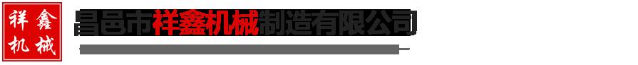昌邑市祥鑫机械制造有限公司